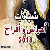 شيلات أعراس و أفراح 2018 بدون نت icon