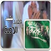 كليب فقيد الامة قناة اطفال ومواهب icon