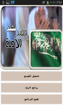 كليب فقيد الامة قناة اطفال ومواهب poster