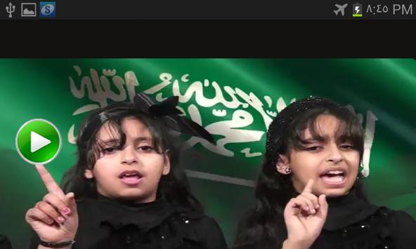 كليب فقيد الامة قناة اطفال ومواهب apk screenshot