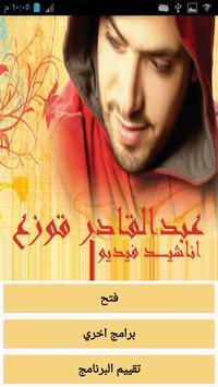 اناشيد عبدالقادر قوزع poster