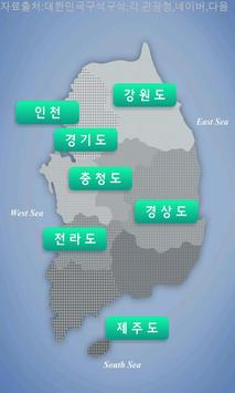 Where Is Sea In Korea? poster