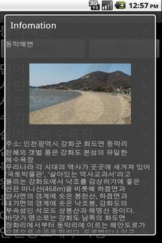 Where Is Sea In Korea? apk screenshot