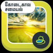Summer Recipes Tamil icon
