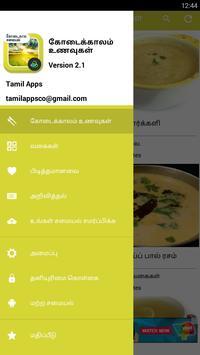 Summer Recipes Tamil screenshot 4