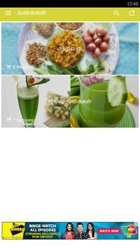 Summer Recipes Tamil screenshot 1
