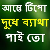 বাংলা চটি Bangla Chati icon