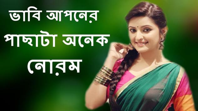 বাংলা চটি Bangla Chati screenshot 4