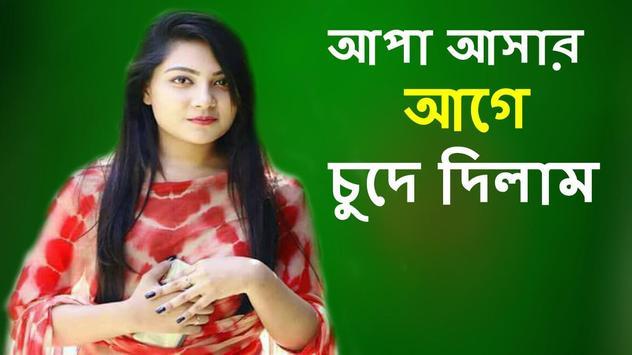 বাংলা চটি Bangla Chati screenshot 5