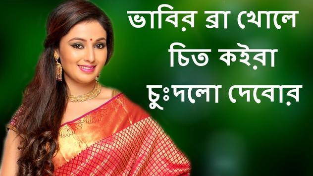 বাংলা চটি Bangla Chati poster