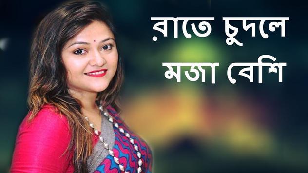 বাংলা চটি Bangla Chati screenshot 1