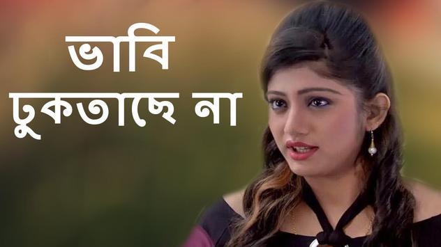 বাংলা চটি Bangla Chati screenshot 2