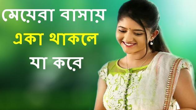 বাংলা চটি Bangla Chati screenshot 3