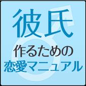 彼氏の作りかたマニュアル~モテ術~ icon