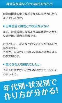 彼氏の作りかたマニュアル~モテ術~ apk screenshot