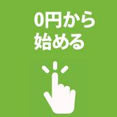 スマホで簡単お小遣いアフィリエイト icon