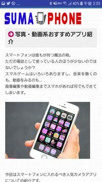 SUMAPHONE screenshot 1