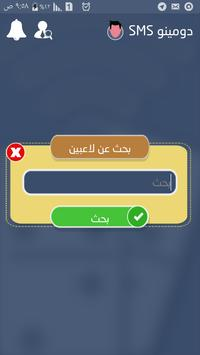 الدمينو screenshot 4