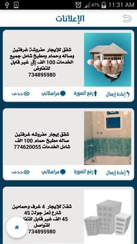 Sell and buy ..Real estate screenshot 3