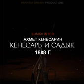 КЕНЕСАРЫ И САДЫК. 1888 г. icon