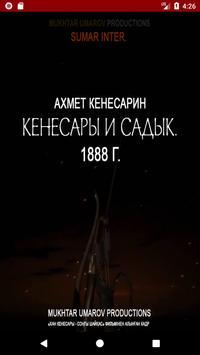 КЕНЕСАРЫ И САДЫК. 1888 г. screenshot 4