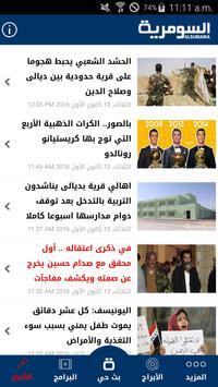 Alsumaria TV الملصق