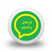 تواصل واتساب icon