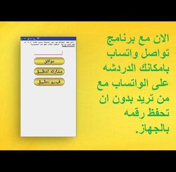 تواصل واتساب screenshot 1