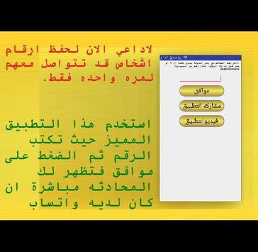 تواصل واتساب screenshot 2