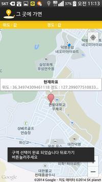 GPS 기반 자동매너모드 & 리마인더(그 곳에 가면) apk screenshot