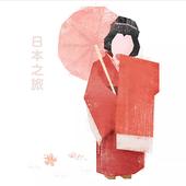 日本旅游地图交通换乘 - 去日本旅行温泉酒店交通景点美食攻略 icon