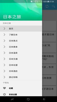 日本旅游地图交通换乘 - 去日本旅行温泉酒店交通景点美食攻略 screenshot 2