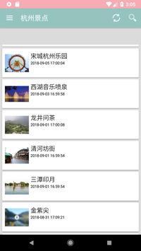杭州自由行攻略 - 杭州美食杭州交通西湖乌镇游记,杭州城市旅行 screenshot 2