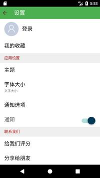 手机军事网 screenshot 2