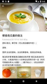 凉菜食谱大全 - 开胃小菜冰品饮料做法大全 screenshot 4