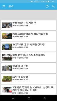 韩国景点交通旅游攻略 - 自助游玩转韩国釜山济州岛旅游地图 poster
