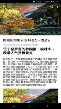 韩国景点交通旅游攻略 - 自助游玩转韩国釜山济州岛旅游地图 screenshot 1