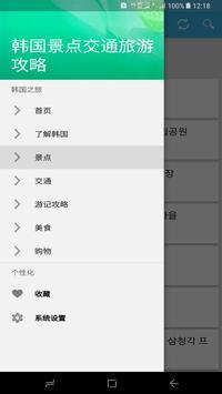 韩国景点交通旅游攻略 - 自助游玩转韩国釜山济州岛旅游地图 screenshot 2