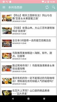 日本美食餐厅指南 - 日本料理.日本菜.日本旅游必吃美食推荐.购物清单 screenshot 7