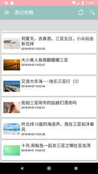 三亚自由行攻略 - 海南三亚旅游攻略 必吃海鲜 screenshot 7