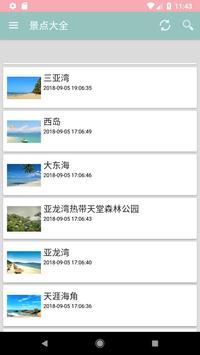 三亚自由行攻略 - 海南三亚旅游攻略 必吃海鲜 screenshot 2