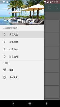 三亚自由行攻略 - 海南三亚旅游攻略 必吃海鲜 screenshot 3
