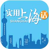 学说上海话沪语方言Pro - 轻松学沪语 方言学习上海话翻译 icon