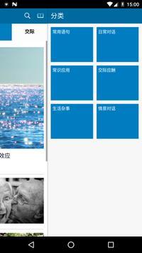 学说上海话沪语方言Pro - 轻松学沪语 方言学习上海话翻译 apk screenshot