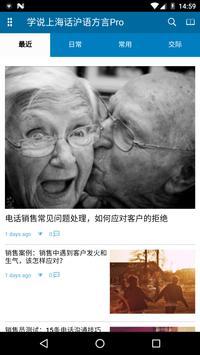 学说上海话沪语方言Pro - 轻松学沪语 方言学习上海话翻译 poster