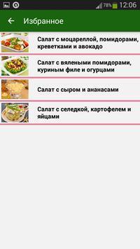 Новогодние салаты apk screenshot