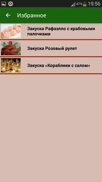 Новогодние закуски apk screenshot