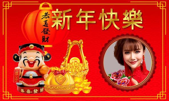 Chinese New Year Photo Frames 2018 screenshot 4