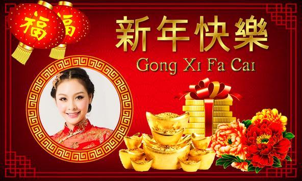 Chinese New Year Photo Frames 2018 screenshot 5