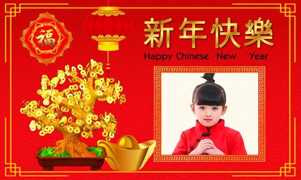 Chinese New Year Photo Frames 2018 screenshot 9